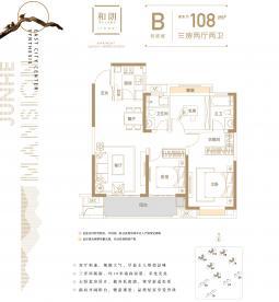 B户型-108㎡-三房两厅两卫