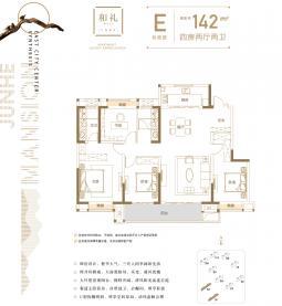 E户型-142㎡-四房两厅两卫
