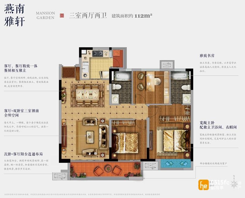 燕南雅轩-112平方