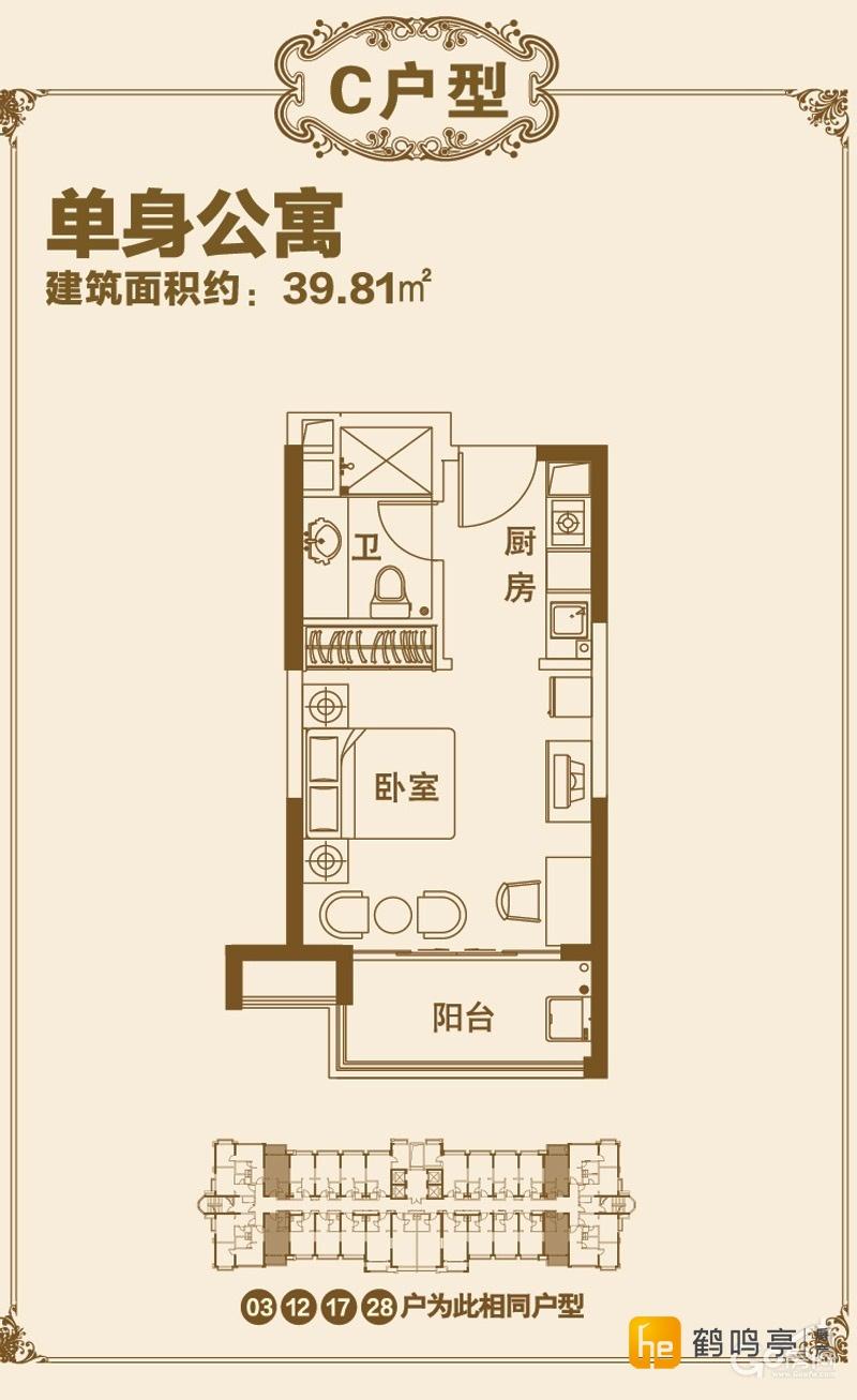 恒大名都1#小公寓户型朝南带大阳台