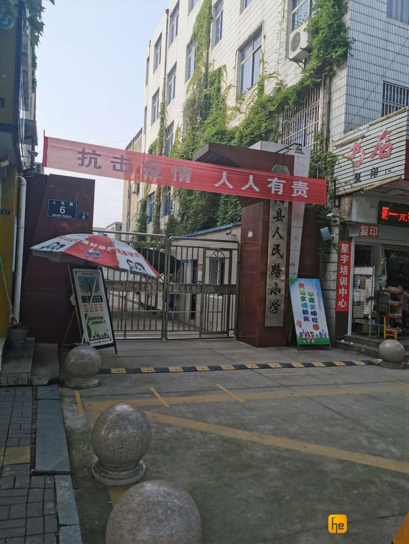 射阳县人民路小学对面一上三 店面 门市抛售